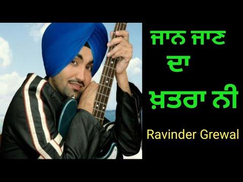 Ravinder Grewal jaan jaan da khatra ni by ravinder grewal by enjoy musik