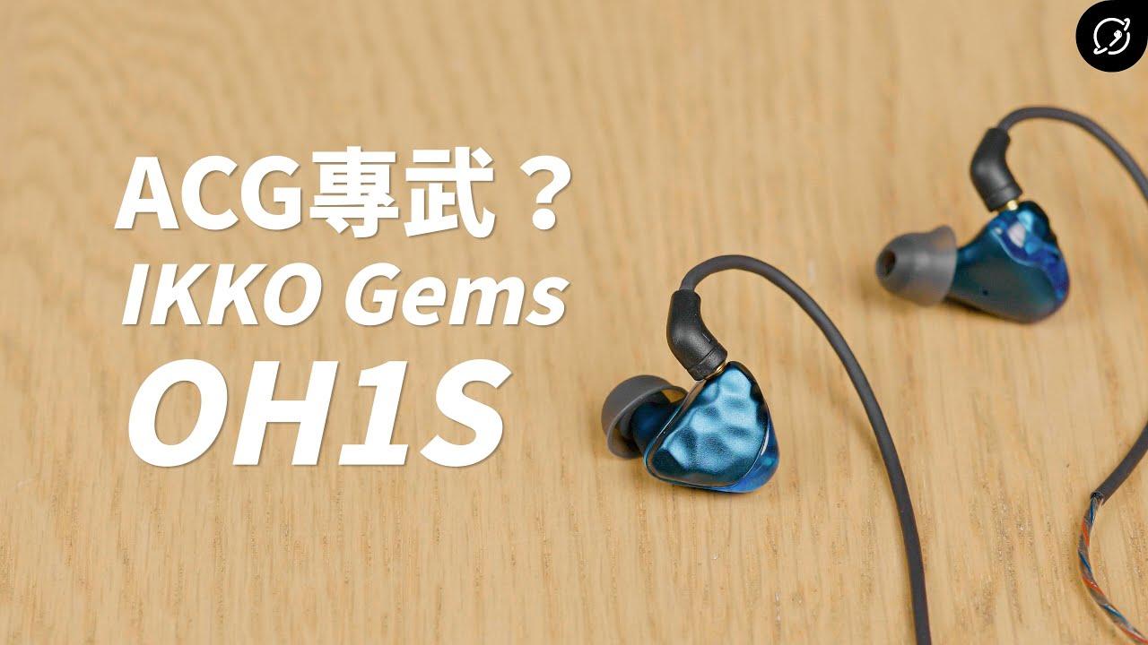 女毒?動漫歌曲專武?IKKO Gems OH1S 入耳式耳機 | 對比OH10【數位宇宙】
