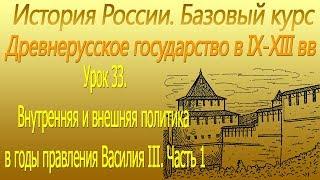 Внутренняя и внешняя политика в годы правления Василия III. Часть 1. Урок 33
