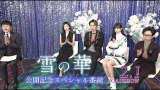 映画『雪の華』公開記念スぺシャル番組【HD】2019年2月1日(金)公開