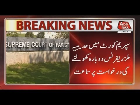 Hudaibia Papers Mills Case SC Resumes Hearing Of NAB Appeal - 11th December 2017
