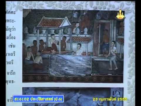 118 P6his 550223 B historyp 6 ตัวอย่างภูมิปัญญาไทยในสารานุกรมไทย เช่น ฤาษีดัดตน