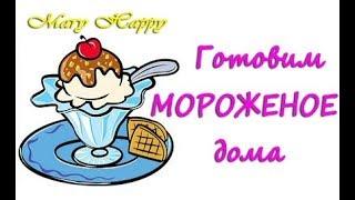 МОРОЖЕНОЕ //Готовим дома