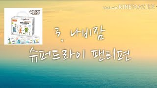 [리얼 육아용품 리뷰]3.나비잠 슈퍼 드라이 팬티편