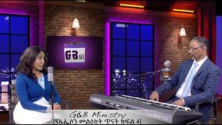 G&B Ministry Season 17 Episode 4 የኤፌሶን መልክት ክፍል 4.