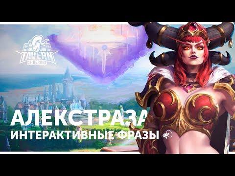 видео: Алекстраза - Интерактивные Фразы | heroes of the storm
