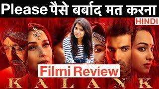 Kalank Movie REVIEW | Filmi Review | Deeksha Sharma
