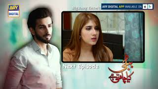 Bubbly Kya Chahti Hai Episode 68 ( Teaser ) - Top Pakistani Drama
