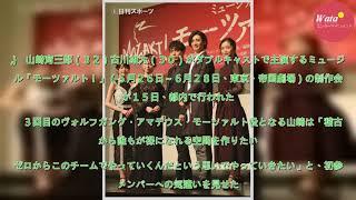 山崎育三郎(32)古川雄大(30)がダブルキャストで主演するミュー...