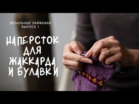 Своими руками наперсток для вязания жаккарда