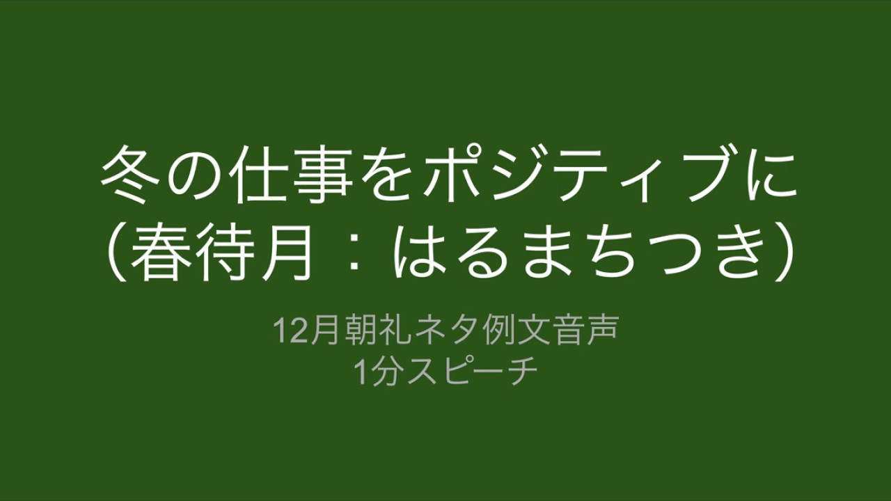 仕事 ネタ 朝礼 スピーチ