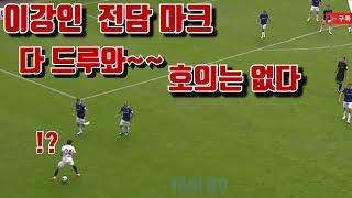 이강인 스페셜 영상 kangin lee special video