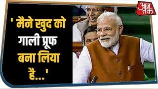 संसद में Rahul Gandhi पर PM Modi का तंज- ट्यूबलाइट के साथ ऐसा ही होता है