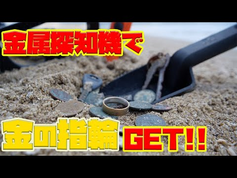 和歌山の浜辺で金の指輪GET!!!!ついにトレジャー…