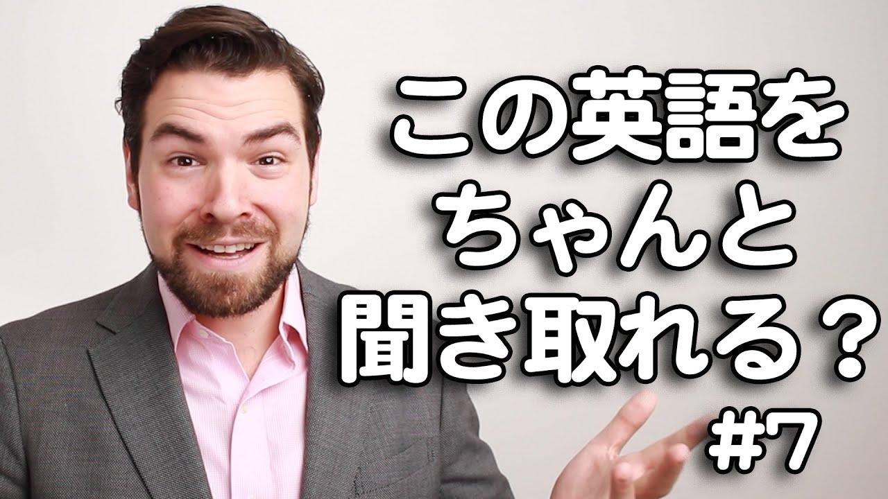 アメリカ人の僕が日本料理が好きな理由 英語のリスニング練習 IU-Connect英会話 #271