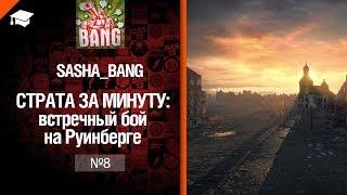Страта за минуту: встречный бой на Руинберге от Sasha BANG [World of Tanks]