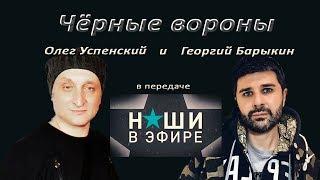 Олег Успенский, Георгий Барыкин - Чёрные вороны /