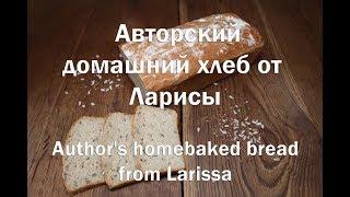Рецепт нашего домашнего хлеба , который мы готовим на протяжении последних двух лет The recipe for o