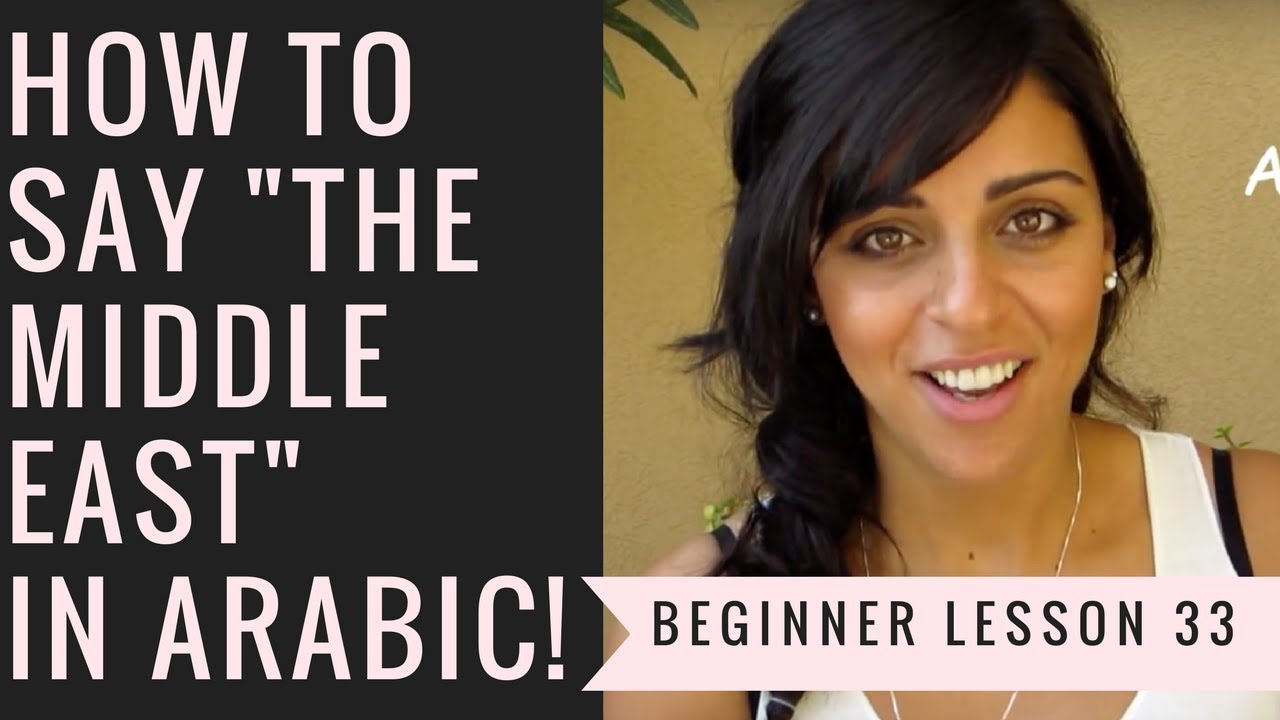 Arabic Beginner Lesson 33- The Middle East!