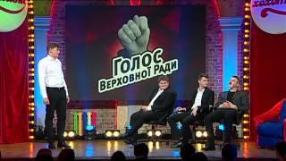 Передача Голос.Верховна Рада   Мамахохотала-шоу