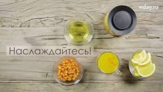 """Рецепт  """"МЕДОВЫЙ ЧАЙ С ОБЛЕПИХОЙ И ЦИТРУСАМИ"""""""
