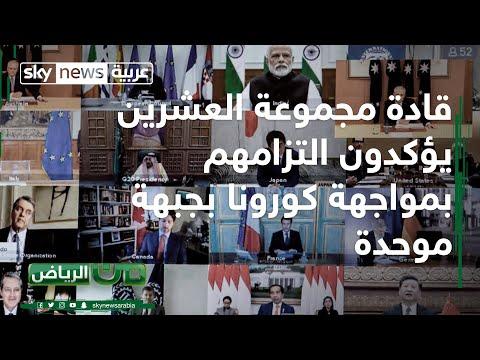 قادة مجموعة العشرين يؤكدون التزامهم بمواجهة كورونا بجبهة موحدة  - نشر قبل 12 ساعة