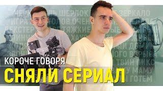 Download КОРОЧЕ ГОВОРЯ, МЫ СНЯЛИ СЕРИАЛ Mp3 and Videos