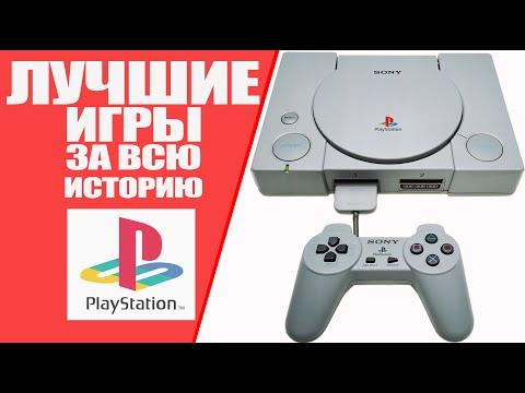 Топ 10 лучшие игры за всю историю PlayStation (PS1, PS2, PS3, PS4)