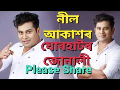 Jorhator Junali by Neel Akash & Ankurani | Assamese Super hit Song 2018 | Official Release