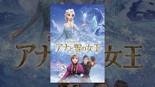 アナと雪の女王 (日本語吹替版) ジェニファーリー 検索動画 27