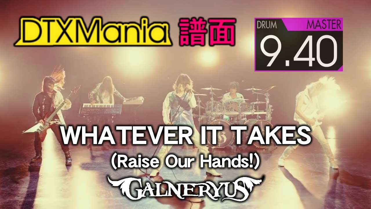【DTXMania】 WHATEVER IT TAKES (Raise Our Hands!)/ GALNERYUS 【Drums】
