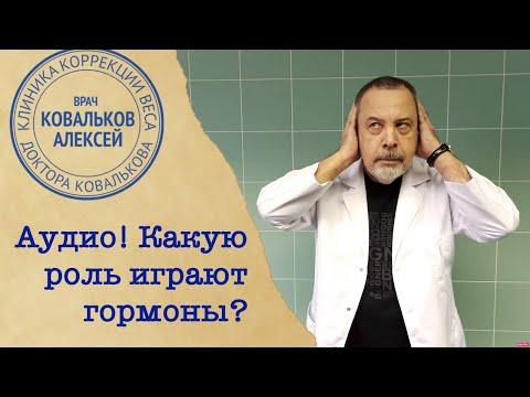 Лекции врача диетологаалексея ковалькова