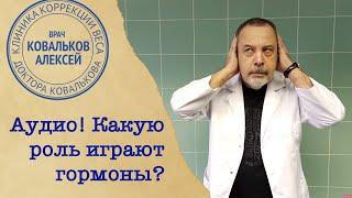 Диетолог Ковальков о гормонах и метаболизме