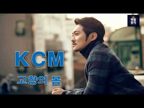 (최종우승) 불후의명곡 왕중왕전 KCM - 고향의 봄