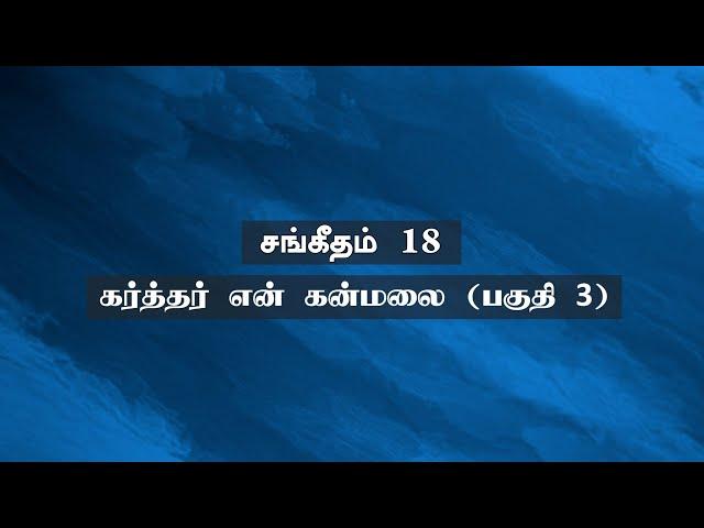 சங்கீதம் 18: கர்த்தர் என் கன்மலை (பகுதி-3)   Sam P. Chelladurai   Weekly Prayer   AFT Church