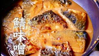 【鯖味噌】香ばしく焼く事で圧倒的に美味しくなる 鯖の味噌煮