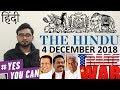 4 DECEMBER 2018 The HINDU NEWSPAPER Analysis in Hindi (हिंदी में) - News Current Affairs Today IQ