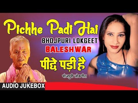 PICHHE PADI HAI | BHOJPURI LOKGEET AUDIO SONGS JUKEBOX |SINGER - BALESHWAR | HAMAARBHOJPURI