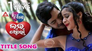 Tu Mo Love Story Title | Official Video Song | Swaraj, Bhumika | Tarang Cine Productions