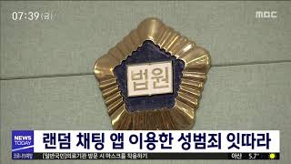 랜덤 채팅 앱 이용한 성범죄 잇따라/대전MBC