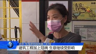 汤东线第二阶段工程延误加上冠病 附近生意续受挫 - YouTube