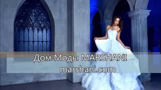 Свадебное платье. Дом Моды MARSHANI