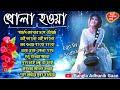 Shaan rabindra sangeet | Top 12 songs of shaan | Rabindrasangeet by Shaann | রবীন্দ্রসঙ্গীত  শান