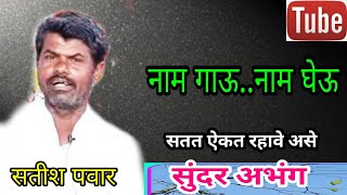 अभंग,सतीश पवार,abhang,bhajan,satish pawar, valan, devotional song,live bhajan,