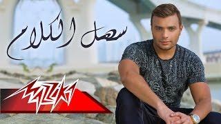 Sahl El Kalam - Ramy Sabry سهل الكلام - رامى صبرى