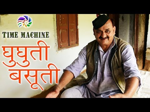 Ghughuti Basuti | Time Machine 1 | Pandavaas