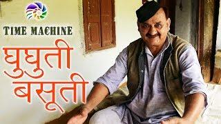 Ghughuti Basuti   Time Machine 1   Pandavaas