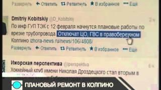 Смотреть видео Телеканал «Санкт Петербург»   Новости   В Колпино ряд домов отключат от отопления из за ремонтных работ онлайн