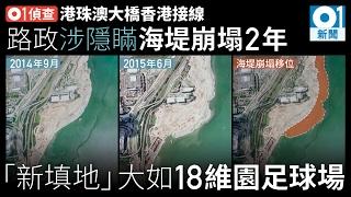 港珠澳大橋歷來最嚴重工程崩塌 thumbnail