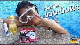 ทดสอบวิธีแก้ฝ้าบน หน้ากากดำน้ำ อันไหนดีที่สุด:ครูบูมสอนดำน้ำ by T3B